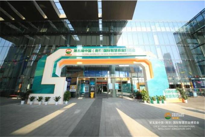 第六屆中國(南京)國際智慧農業博覽會強勢來襲!